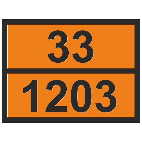 Табличка опасный груз 33-1203 Бензин