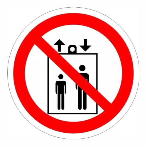 P34 Запрещается пользоваться лифтом для подъема людей