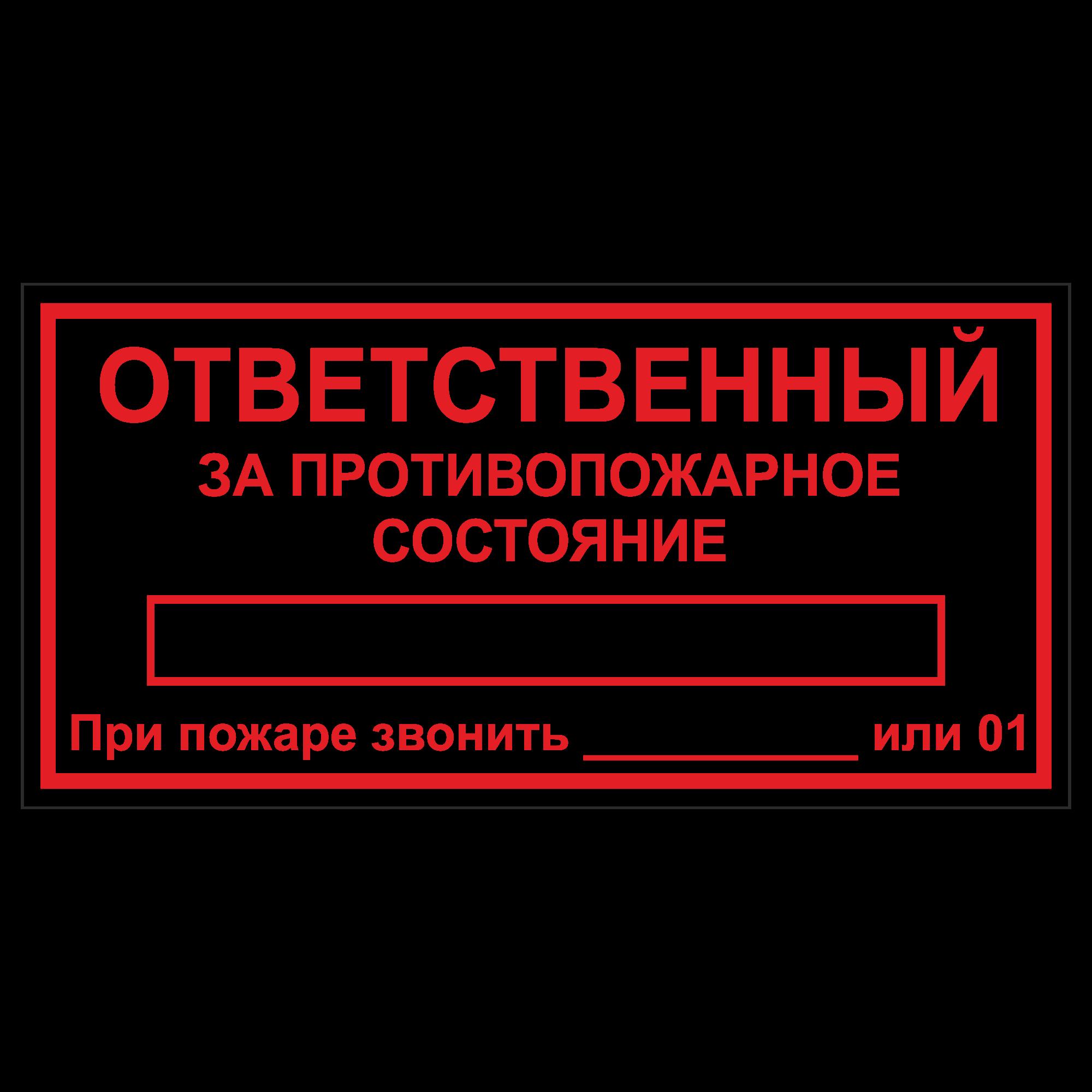 """ТОПБ-04 """"Ответственный за противопожарное состояние"""""""