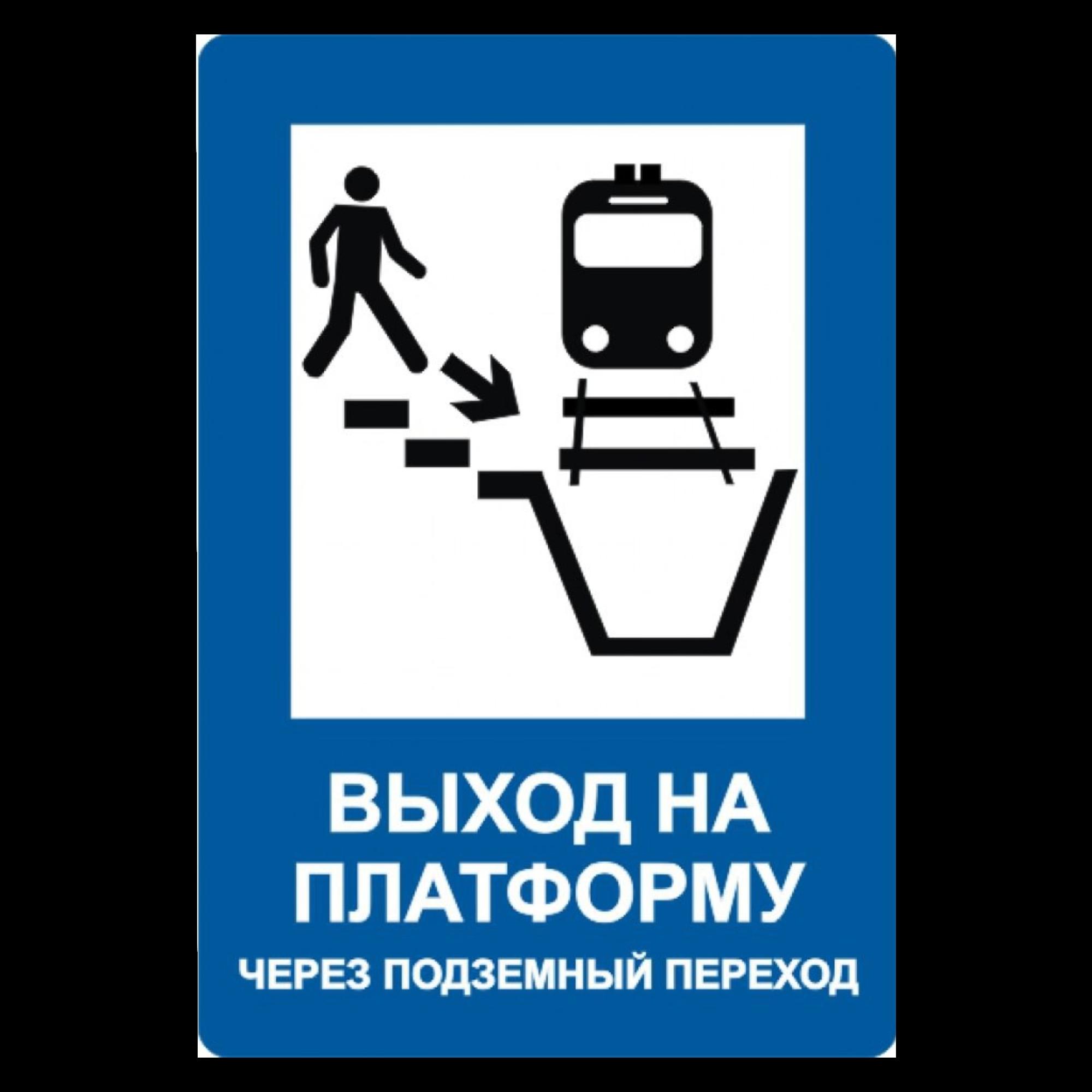 """Знак """"Выход на платформу через подземный переход"""""""
