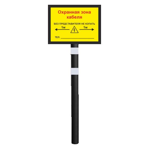 Столбик опознавательный черный СОС-2.5 [для кабельных линий связи с табличкой]