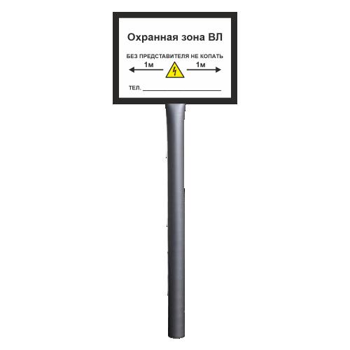 Столбик опознавательный СКТ-1.6 [для кабельных линий связи с табличкой]
