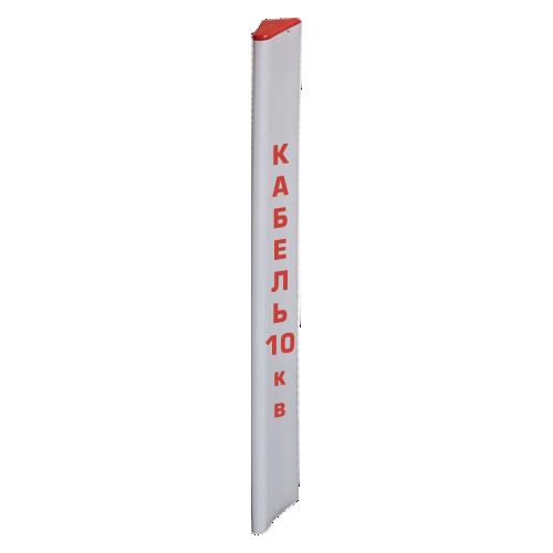 Столбик опознавательный СОЭ-1.2 [для линий электропередач с надписью]