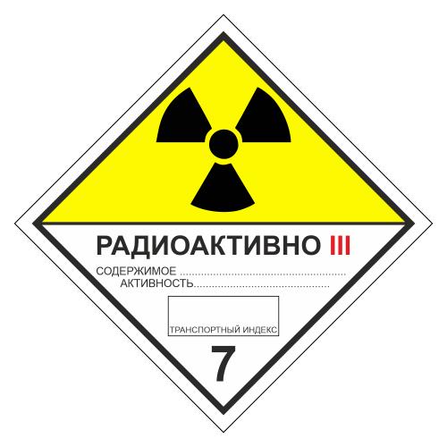 Знак опасности. Класс 7C. Радиоактивные материалы. Категория упаковки III