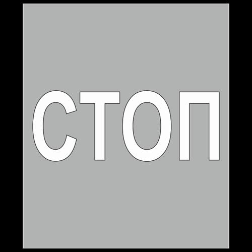 """Трафарет для дорожной разметки 1.21 """"Приближение к разметке СТОП"""" [Многоразовый]"""